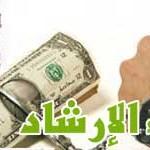 Buletin Nida'ul Irsyad Edisi 8 – Al-Wahn, Cinta Dunia dan Takut Mati